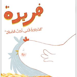فريدة- الدجاجة التي تحب الصياح