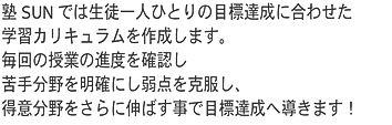 塾サンテキスト5.jpg