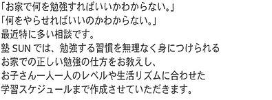塾サンテキスト4.jpg