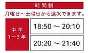 塾サンホームページ素材中学生.jpg
