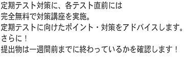 塾サンテキスト6.jpg