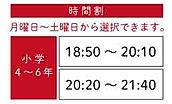 塾サンホームページ素材小学生.jpg
