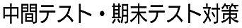 塾サンテキスト3.jpg