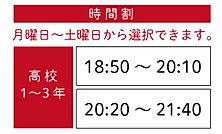 塾サンホームページ素材高校生.jpg
