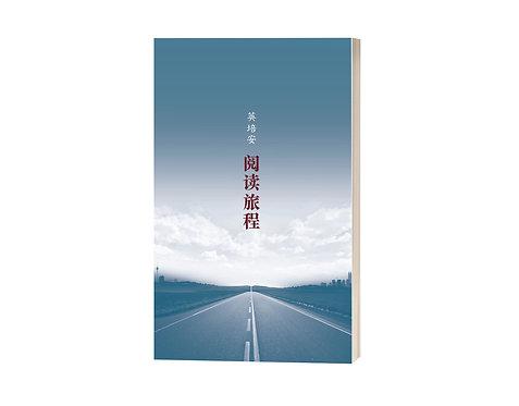 阅读旅程/英培安 著