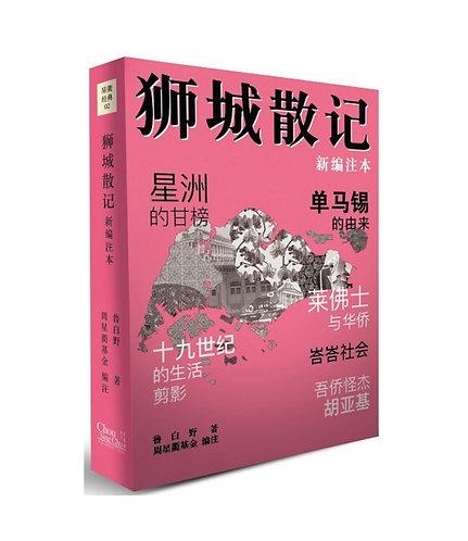 狮城散记 (新编注本)/ 鲁白野 著