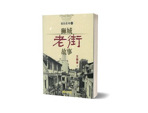 狮城老街故事 / 王振春 著