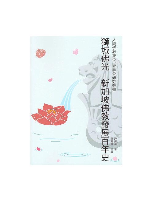 獅城佛光:新加坡佛教發展百年史 / 許源泰 著