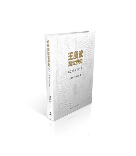 王賡武談世界史:歐亞大陸與三大文明(精裝)