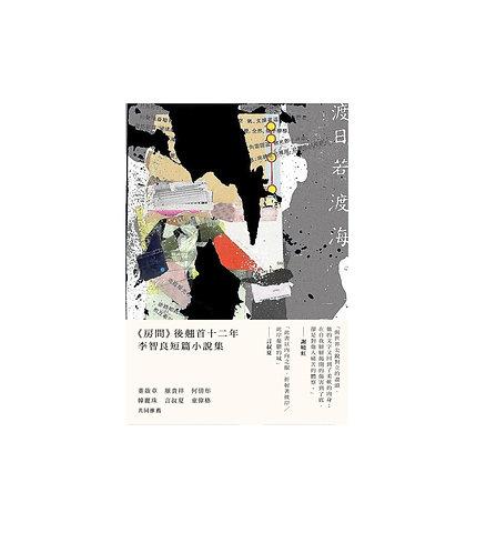 渡日若渡海 /  李智良 著