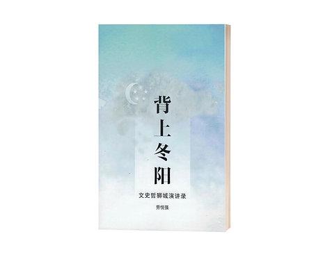 背上冬阳——文史哲狮城演讲录 / 劳悦强 著
