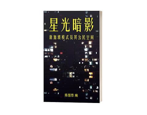 星光暗影:新加坡模式及其公民空间 / 陈慧思 編