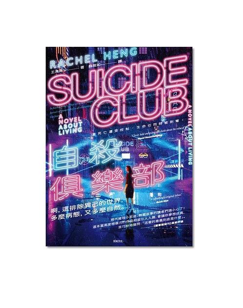 自殺俱樂部(Suicide Club)/ 王清佩 (Rachel Heng) 著