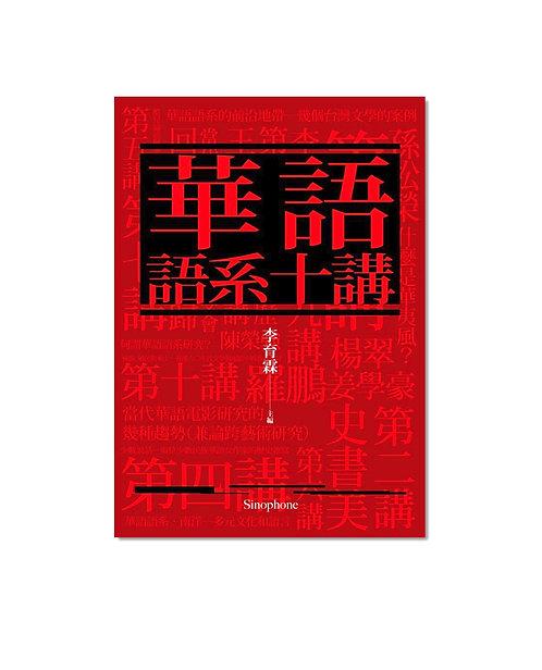 華語語系十講 / 李育霖 主編