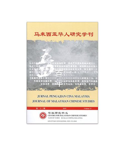 《马来西亚华人研究学刊》第二十三期2019年