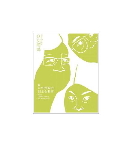 众女喧哗(两册) / 杨洁、张溦紟 主编