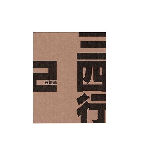 三四行 2 / 黄凯德