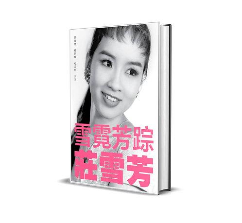 雪霓芳踪-莊雪芳/苏章恺、杨明慧、杜汉彬 主编