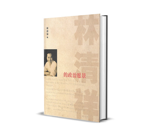林清祥的政治愿景(精装)