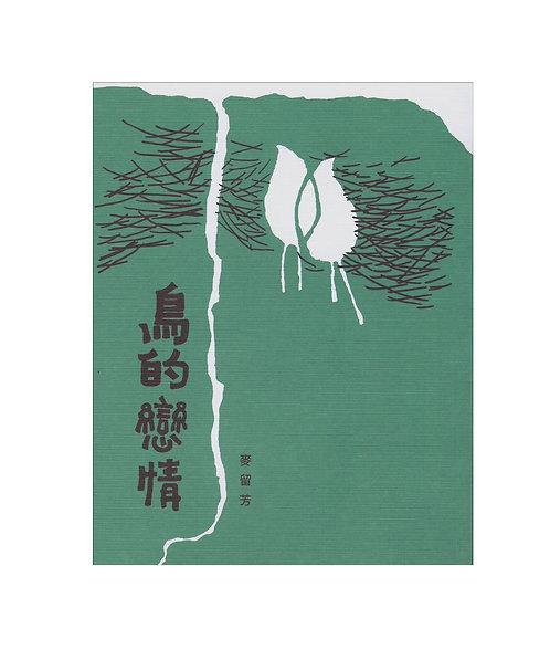 鳥的戀情 / 麥留芳 著