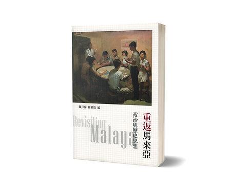 重返马来亚:政治与历史思想 / 魏月萍、苏颖欣 编