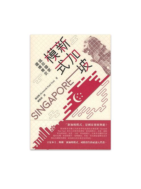 新加坡模式:城邦國家建構簡史 /  陳思賢著