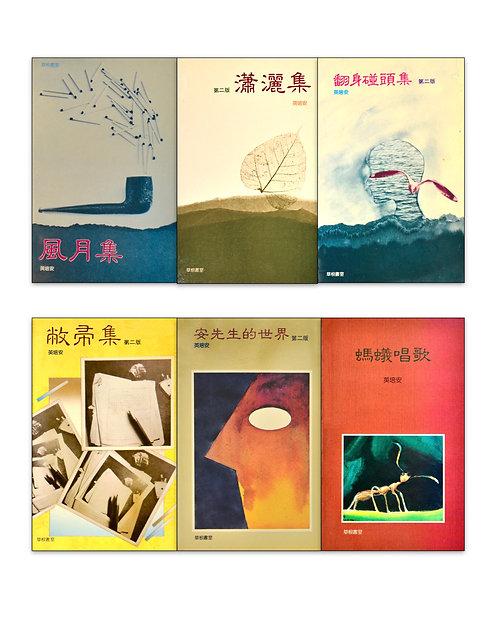 英培安杂文集(一套六冊)