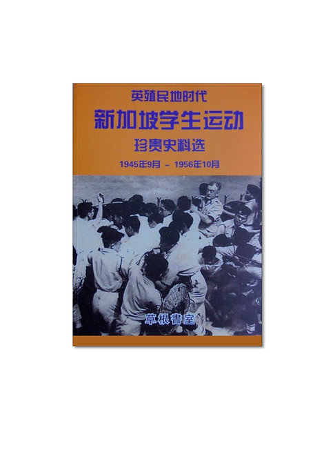 英殖民地时代新加坡学生运动珍贵史料选(1945年9月- 1956年10月)