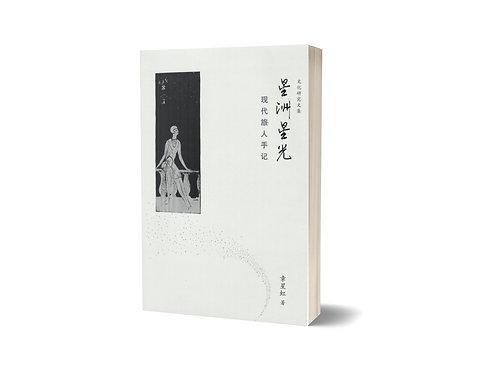 星洲星光 — 现代旅人手记 / 章星虹 著