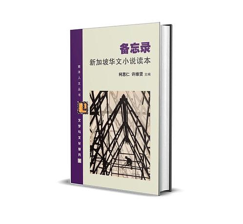 备忘录:新加坡华文小说读本 / 柯思仁、许维贤  主编
