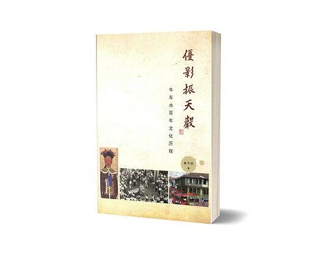优影振天声:牛车水百年文化历程/黄子明 著