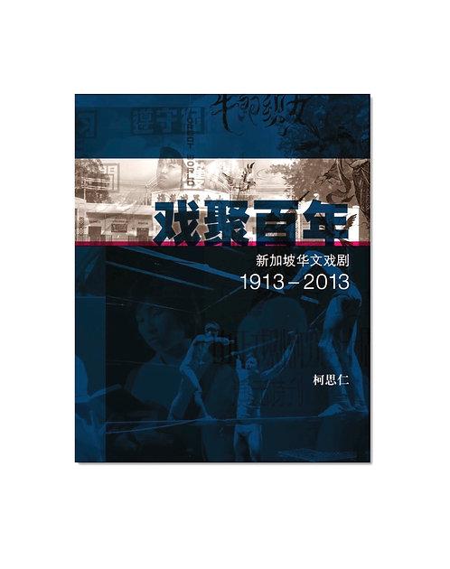 戏聚百年:新加坡华文戏剧1913—2013 (精装)