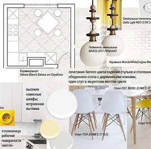 мини-проект_белая кухня.jpg