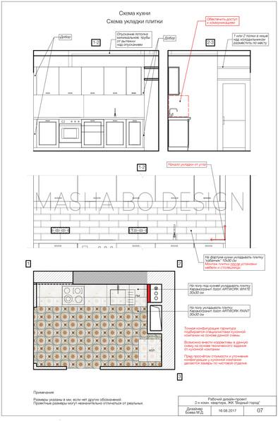 Схема кухни с раскладкой плитки