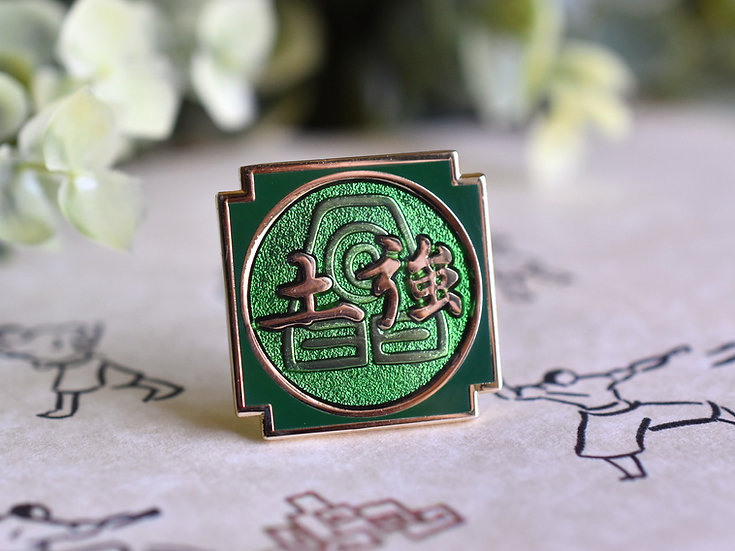 Earth (Tǔ) Enamel Pin