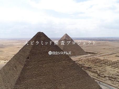 大ピラミッド探査PJの動画ご紹介