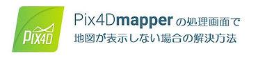 Pix4Dmapperの地図画面が開かない場合