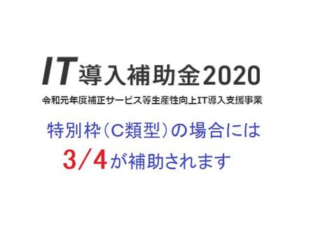 【当社取扱終了】IT導入補助金2020のご案内