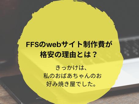 FFSのウェブサイト制作費用が格安の理由とは?他社で制作する費用でFFSは2つのホームページを制作出来ます。