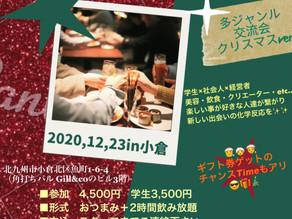 12月23日in 小倉【多ジャンル交流会】学生×経営者×社会人