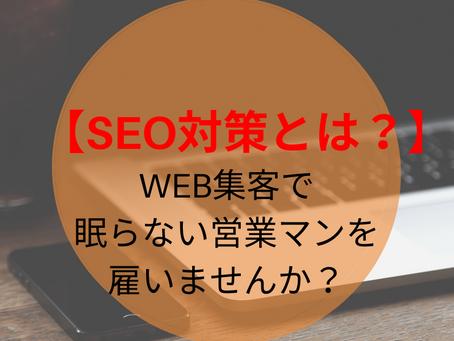 SEO対策とは?会社のWEB集客にとってSEO対策の効果は永遠と働く営業マンを雇うのと同じ!?