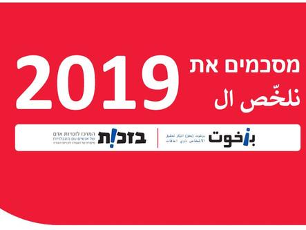 סיכום פעילות 2019