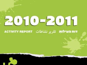 סיכום שנת 2011