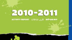 תמונה מתוך דוח סיכום פעילות 2011