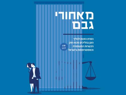מאחורי גבם – הפרת הזכות להליך הוגן בהליכים מכוח חוק הכשרות המשפטית והאפוטרופסות