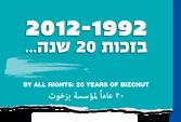 מסכמים 20 שנות פעילות 2012-1992