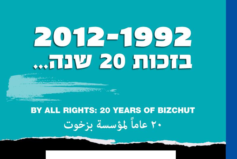 תמונה של כריכת דוח סיכום פעילות 1992-2012