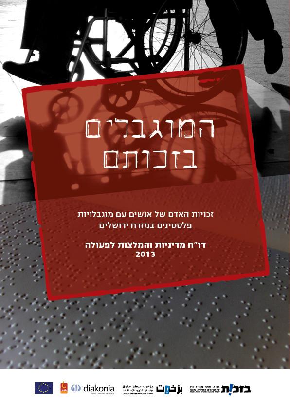 תמונה של דוח המלצות בנושא של זכויות אדם של אנשים עם מוגבלות במזרחח ירושלים