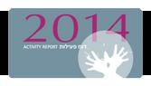 סיכום שנת 2014