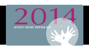 תמונה מתוך דוח סיכום פעילות שנת 2014
